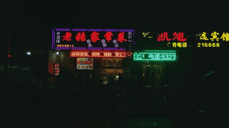 Street in Shanghai - night